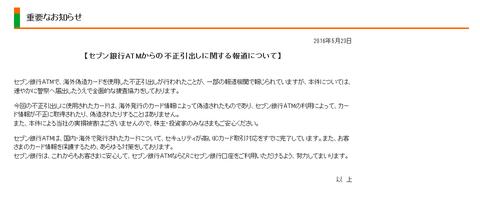 重要なお知らせ  セブン銀行