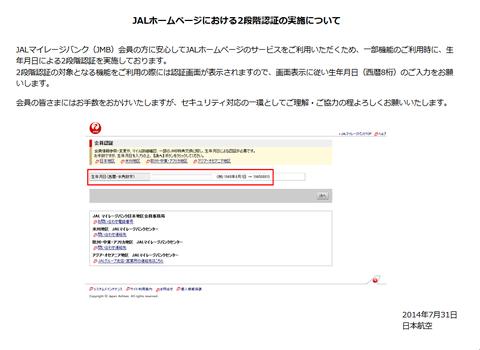 JAL - JALホームページにおける2段階認証の実施について