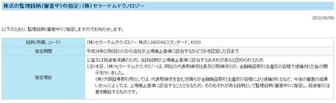 ニュース  大阪証券取引所:Osaka Securities Exchange