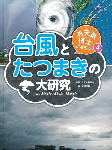 台風19号、大型で猛烈すぎて上陸3日前から株を舞い上げる