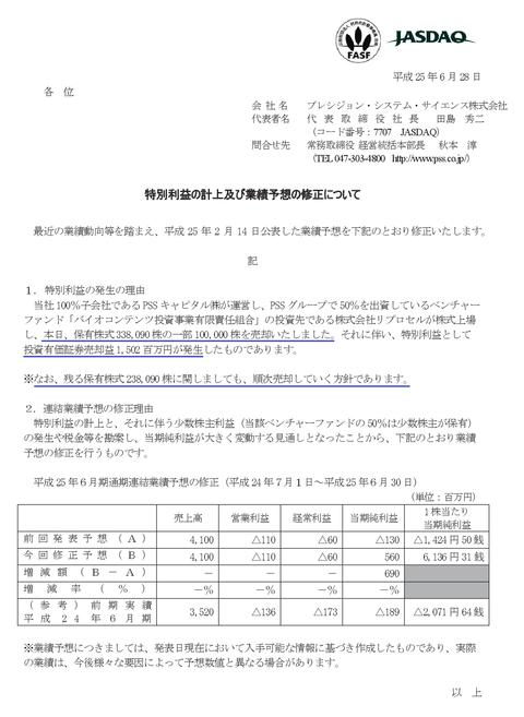 特別利益の計上及び業績予想の修正について