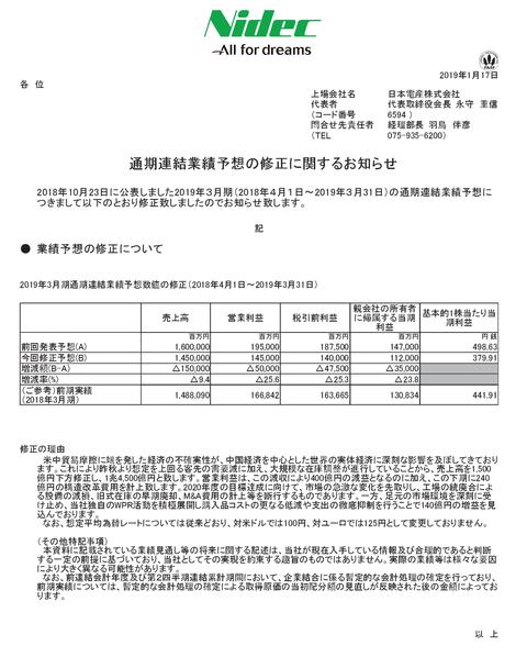 永守重信の日本電産が6年ぶりの下方修正、世界経済の変調を見据えて越冬モードに