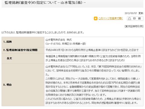 東証 - 監理銘柄(審査中)の指定について-山水電気(株)-