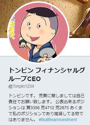 エムティジェネックス大株主の山田亨さん、証券コードをプロフィール欄から消した結果2日連続ストップ安