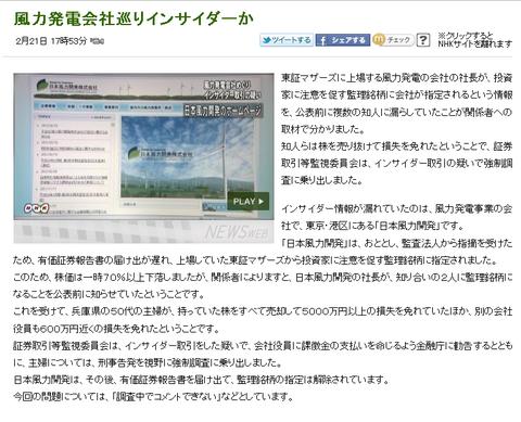 風力発電会社巡りインサイダーか NHKニュース