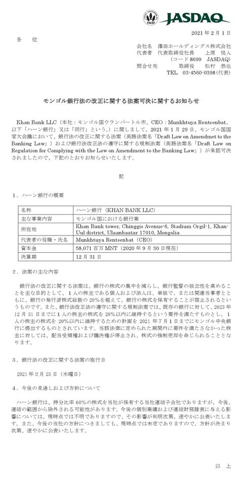 shdpress20210201-01