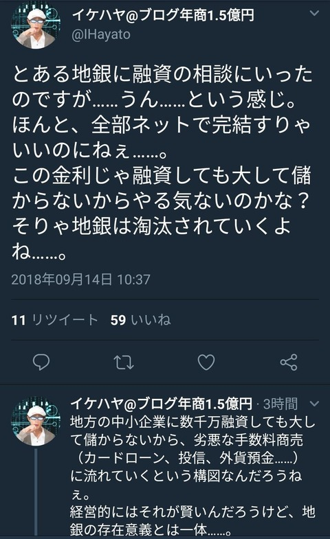 高知の山奥から東京で消耗と煽るプロブロガー、地方銀行に融資相談で消耗