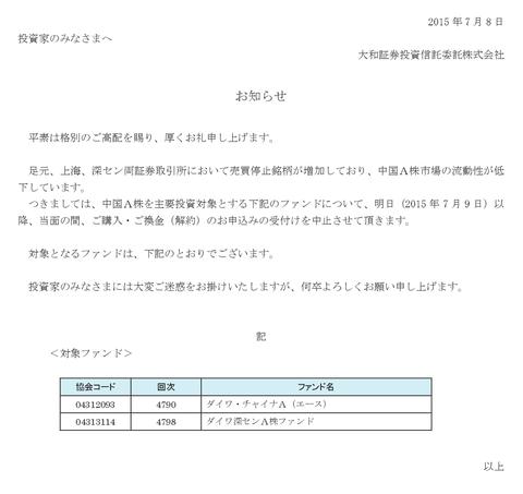 news_その他のお知らせ_20150708_42879