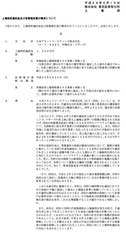 JapanAssetMarketing-140515-001