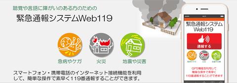 緊急通報システムWeb119 (1-2)|ドーン