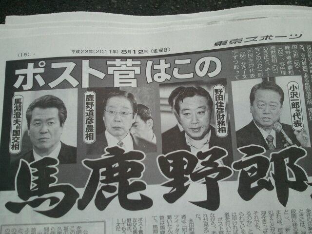 民進党の蓮舫は台湾人!しかも二重国籍です。日本の政治を任せられるんでしょうか? [無断転載禁止]©2ch.netYouTube動画>79本 ->画像>623枚