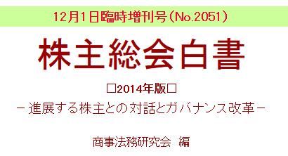 旬刊「商事法務」目次一覧