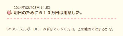 - 明日のために610万円は用意した。