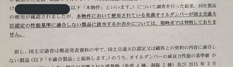 免震偽装の代償に差し当たり144億円、KYB(旧カヤバ工業)が製品保証引当金を計上