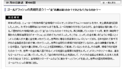 日経スペシャル ガイアの夜明け - テレビ東京