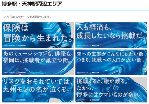 博多駅・天神駅周辺エリア  CM情報  東京海上日動火災保険