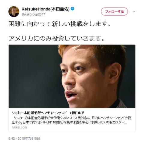 ユダヤ陰謀論かぶれの本田圭佑さん、ウィル・スミスさんと「ドリーマーズ・ファンド」を立ち上げ