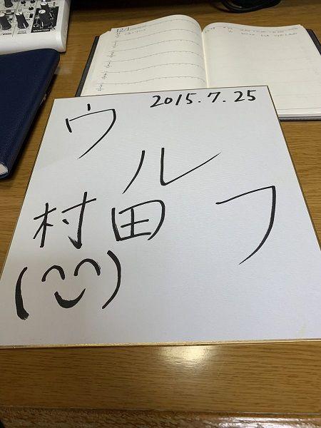 執行猶予中のウルフ村田さん命拾い、風説の流布で訴えられたRVHと和解