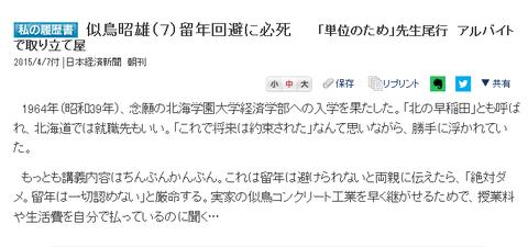 (私の履歴書)似鳥昭雄(7)