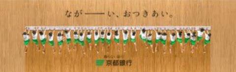 洛中では余所者の京都銀行が任天堂を100万株売却、長いお付き合い終了でなくコーポレートガバナンス・コードへの対応で