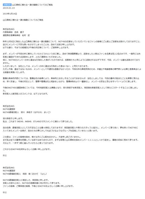 NGT48運営のAKS、深夜2時の火消しプレスリリースで未上場ながらクソ株の風格