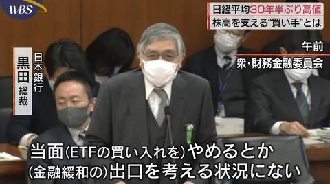 日本銀行が謎のストップ高、超金融緩和の果てに黒田日銀本体までマーケットのおもちゃに