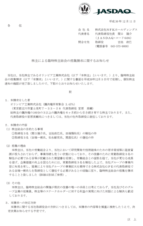 NFKホールディングス(旧 日本ファーネス工業)で内紛劇、労働組合と大株主オリンピア工業が結託して社長と常勤取締役の解任要求