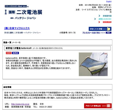 スマートエネルギーWeek 2014 e-ガイドブック ~出展社・製品検索~