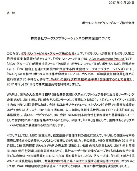 ワークスアプリケーションズ、古河電工グループの案件でやらかして50億円訴訟に発展