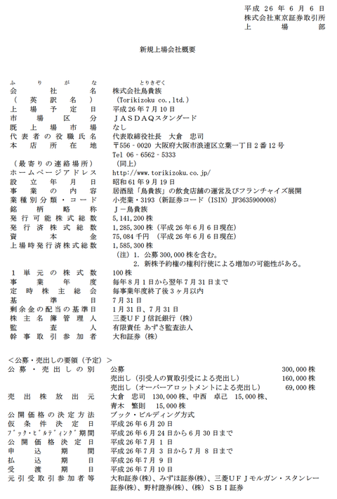 7Torikizoku-Outline-001