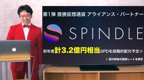 マックスむらいのAppBank、GACKTコインことSPINDLEとの提携で株価快走