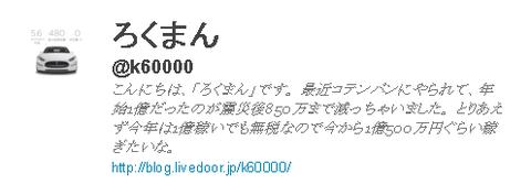 ろくまん (k60000) は Twitter を利用しています