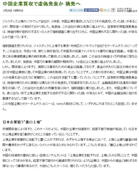 中国企業買収で虚偽発表か 摘発へ NHKニュース
