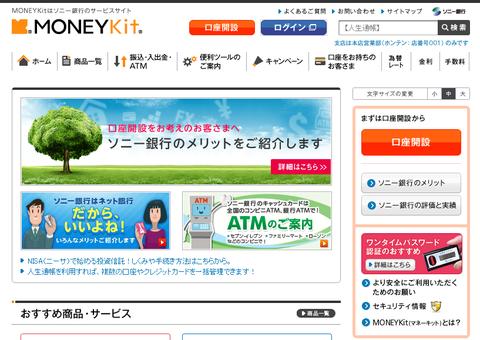 MONEYKit - ソニー銀行