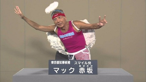 万年泡沫候補のマック赤坂さん、ついに初当選