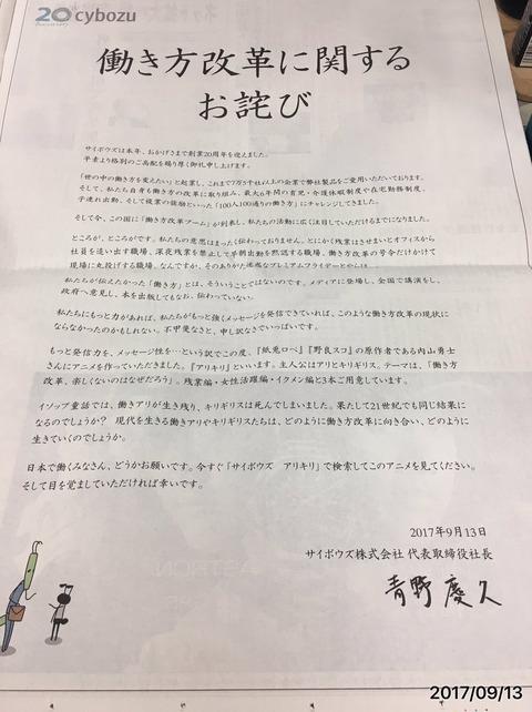 サイボウズ、政府の働き方改革に物申す意見広告