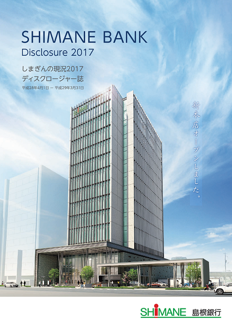 disclosure2017