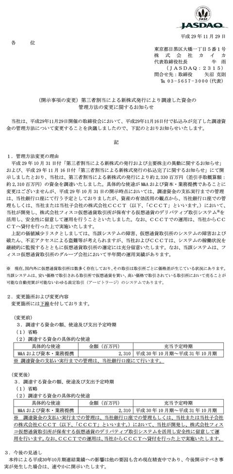 20171129_2_kaiji-001