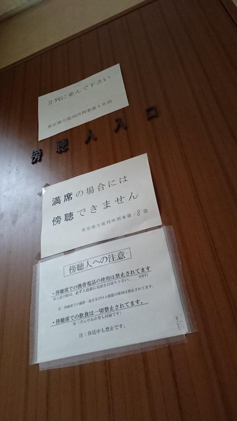 証券取引等監視委員会の塀の上を爆走中のウルフ村田さん、名誉毀損罪で懲役6ヶ月・執行猶予3年の有罪判決