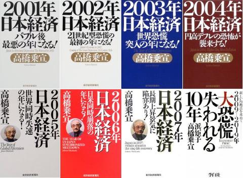 jp- 高橋乗宣- 本1