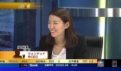 ウォンテッドリーの仲暁子社長、炎上・上場会見キャンセル後の日経CNBC生出演を無事に切り抜けて鎮火に尽力