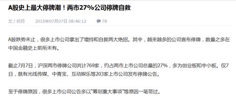 A股史上最大停牌潮!两市27%公司