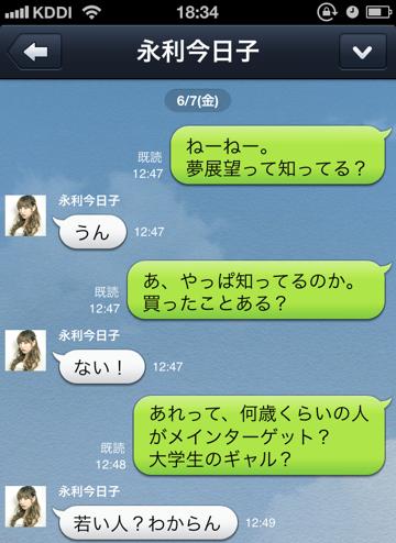 yume8_20130608