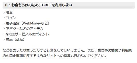 GREE7つの約束 - GREE