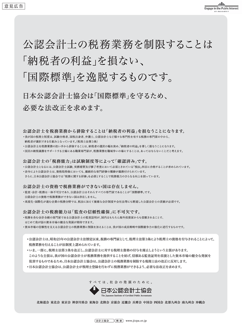 jicpanews_20131025