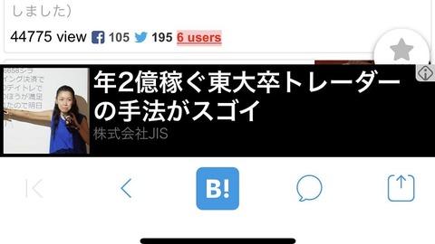 証券取引等監視委員会の塀の上を爆走中のウルフ村田さん、年2億稼ぐ設定に暗雲