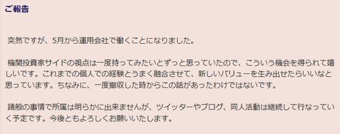 東証Project - ご報告