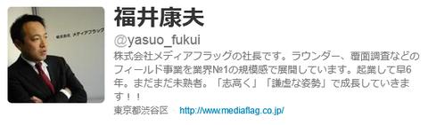 福井康夫 (yasuo_fukui)さんはTwitterを使っています