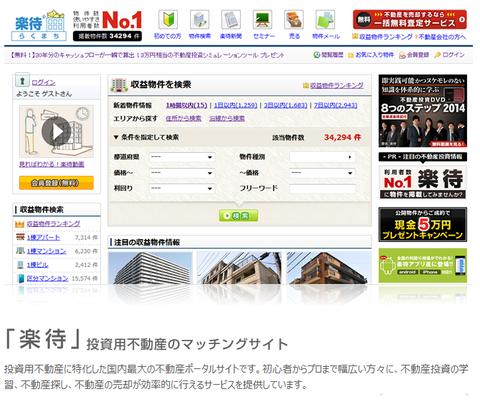 不動産投資サイト「楽待」運営 » 事業内容