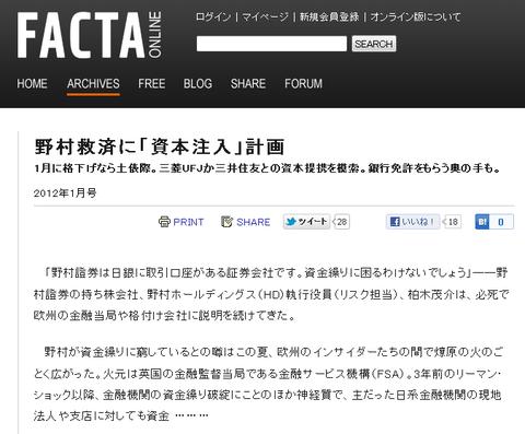 野村救済に「資本注入」計画:FACTA online